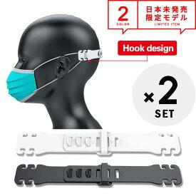 即納 マスクバンド フェイスマスク マスク 調整ベルト 5階段調節 マスク補助具 耳が痛くならない 2個セット 全2色 日本未発売 ポイント消化
