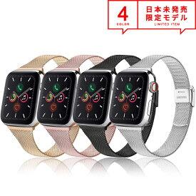 即納 Apple Watch アップルウォッチ ベルト SE/6/5/4/3/2 38/40mm 42/44mm ステンレスメッシュベルト 交換ベルト ポイント消化 日本未発売