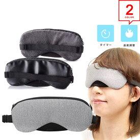 即納 目元エステ ホットアイマスク アイマスク ヒーター / USB式 / タイマー付き / スチーム / 四段階温度調節|全2タイプ