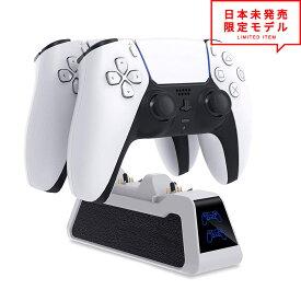 即納 PlayStation5 PS5 プレステ プレイステーション DualSense コントローラー 急速充電 充電器 充電スタンドドック 2台同時充電 日本未発売