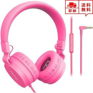 即納 ヘッドフォン ヘッドホン ヘッドセット キッズ 子供用 ピンク 3.5mmアダプタ 有線 マイク付き 折りたたみ式 小型 スマホ タブレット
