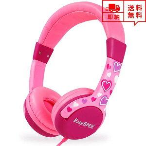即納 ヘッドフォン ヘッドホン ヘッドセット キッズ 子供用 ピンクハート 3.5mmアダプタ 有線 折りたたみ式 小型 スマホ タブレット