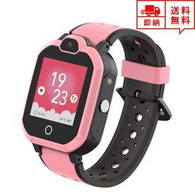 即納 キッズ スマートウォッチ 腕時計 ピンク 子供 男の子 女の子 4G通信規格 GPS 防水 カメラ ビデオチャット アラーム 防犯グッズ 多機能