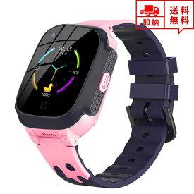 キッズ スマートウォッチ 腕時計 ピンク 子供 男の子 女の子 4G通信規格 GPS 防水 ビデオチャット アラーム 防犯グッズ 多機能