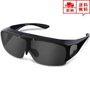 即納 オーバーサングラス メガネの上から掛けられる スポーツサングラス 偏光レンズ サングラス ブラック 跳ね上げ式 紫外線カット 軽量 メンズ レディース