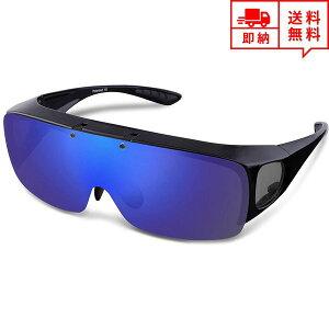 即納 オーバーサングラス メガネの上から掛けられる スポーツサングラス 偏光レンズ サングラス ブルーミラー 跳ね上げ式 紫外線カット 軽量 メンズ レディース