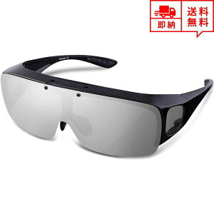 即納 オーバーサングラス メガネの上から掛けられる スポーツサングラス 偏光レンズ サングラス シルバーミラー 跳ね上げ式 紫外線カット メンズ レディース