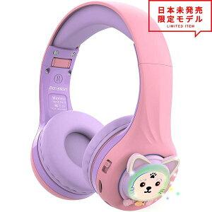 ヘッドフォン ヘッドホン ヘッドセット キッズ 子供用 パープル/ピンク ネコ 猫 ワイヤレス Bluetooth/3.5mmジャック 無線 小型 スマホ タブレット