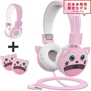 ヘッドフォン ヘッドホン ヘッドセット キッズ 子供用 ピンク キャット ネコ BPAフリー 3.5mmジャック 小型 スマホ タブレット