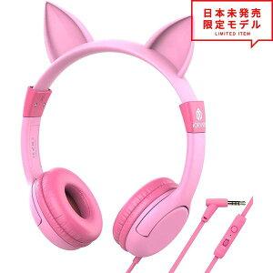 ヘッドフォン ヘッドホン ヘッドセット キッズ 子供用 ピンク ネコ耳 3.5mmアダプタ 有線 小型 スマホ タブレット