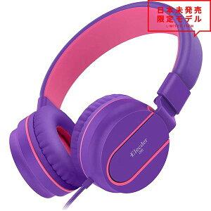 ヘッドフォン ヘッドホン ヘッドセット キッズ 子供用 パープル/ピンク 3.5mmアダプタ 有線 小型 折りたたみ スマホ タブレット
