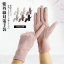 即納 スマホ手袋 タッチパネル対応 手袋 レディース 素手で吊り革を触らない対策 紫外線対策手袋 通学 通勤 日焼け UV…