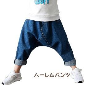 即納 超人気 韓国風 キッズ デニム パンツ ハーレム パンツ デニム サルエル パンツ かっこいい 男の子 女の子 ボトムス ズボン ハロンパンツ 子供服 可愛い ゆったり 薄手 幼稚園
