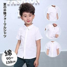 116b8cdecd71c 子供フォーマルシャツ 男の子 半袖 格好いい コットン生地 柔らかい 肌に優しい 子供服 宴会 キッズ