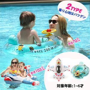 浮き輪 足入れ うきわ 座付き 足入れ浮き輪 男の子 女の子 ベビーボート ベビー用浮き輪 飛行機の形 安全厚い 泳ぎトレーナー 可愛い 子供 1歳 2歳 3歳 4歳 5歳 ベビー キッズ用 安定度抜群 ボ