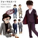 即納 子供スーツ 7点セット フォーマル スーツ キッズ 男の子 スーツ 発表会 入学式 入園式 こども 子供服フォーマル…
