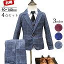 即納 蝶ネクタイ付き 男の子スーツ 送料無料 超人気 子供スーツ 4点セット フォーマル 子供発表会入学式 スーツ 男の…