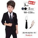 子供スーツ 3点セット フォーマルウエア 男の子 スーツ 発表会 入学式 入園式 フォーマル スーツ キッズ こどもスーツ…