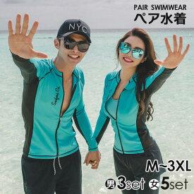 即納 紫外線対策 水着 ペア レディース メンズ ラッシュガード ショートパンツ サーフパンツ 男性4点セット 女性5点セット 韓国 ファッション シービーチ S M L XL 男性 女性 安全 海 ジム パンツ トップス かわいい かっこいい ポケット付き ロゴ入り あす楽対応