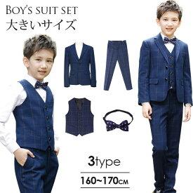 2d77b80369060 男の子スーツ 子供スーツ 大きいサイズ 超人気 子供発表会 卒業式 入園式 子供