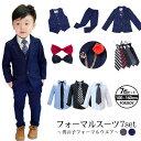 超お得 7点セット 子どもスーツ 男の子 スーツ 即納 シャツ ネクタイ付き 子供スーツ フォーマルウエア 男の子 フォー…