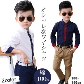 21b5ab3017bca フォマールワイシャツ 子供シャツ 子供服 フォーマル スーツインナー着 男の子シャツ キッズ ジュニア紳士服