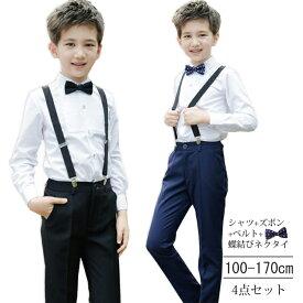 dcfda54568507 子供 男の子 ズボン シャツ 蝶ネクタイ ベルト 4点セットキーズフォーマル 七五三 誕生日 子供