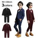 シャツ付き 即納 子供 スーツ 4点セット 子供服 フォーマル 男の子 フォーマル 入学式 子供服 入園式 フォーマルスー…