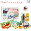 絵本 0歳 布絵本 0歳から 赤ちゃん おもちゃ 布のおもちゃ 知育玩具 小さな布の絵本 英語 English 動物 野菜 海の世界…