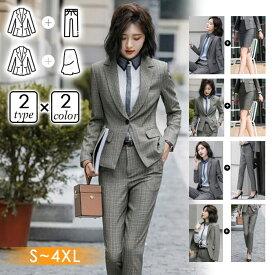 リクルートスーツ 2点セット レディース スーツ セット レディースフォーマルスーツ 洗える 大きいサイズ 上下 女性スーツ サラリーマン 通勤 ビジネス OL 会議 フォーマル 面接 オフィス スカート パンツ スカートスーツ S/M/L/XL/2XL/3XL/4XL
