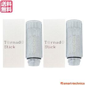 【正規品】ミラブルplus 交換用トルネードスティック カートリッジ2個セット