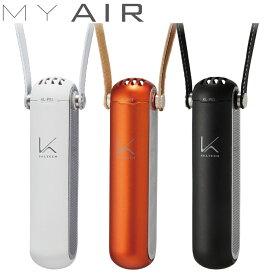 カルテック ターンド・ケイ MY AIR KL-P01 光触媒搭載 パーソナル空間除菌・脱臭機 首掛けタイプ【KL-P01】
