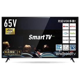 SmartTV 65V型 4K対応 HDD録画対応 2021年モデル スマートテレビ(Android TV) AmazonPrimeVideo ・Disney+対応 液晶テレビ チューナー内蔵 LATUHD65