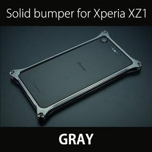XperiaXZ1対応ソリッドバンパーグレー