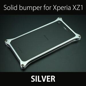 XperiaXZ1対応ソリッドバンパーシルバー