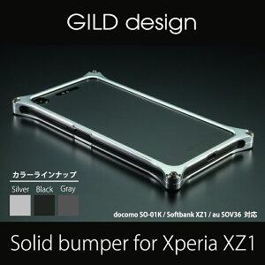 XperiaXZ1対応ソリッドバンパー