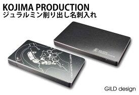 【ギルドデザイン/Kojima Productions/名刺入れ/ジュラルミン削り出し】GILDdesign 《GILDdesgin×Kojima Productions/カードケース》【gm-155-156】