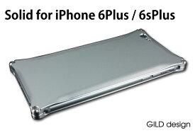 【iPhone6 Plus/iPhone6s Plus対応 アイフォンケース/ギルドデザイン/アルミケース】GILDdesign ソリッド《各色》【gi-242】