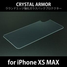 【ゆうパケット対応/iPhone XS MAX対応/ギルドデザイン/強化ガラスフィルム】iPhone XS MAX 強化ガラス 背面保護フィルム 抗菌耐衝撃ガラス 0.33mm【GI12-BP-TC-GLD-42816】