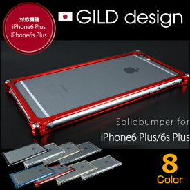 【iPhone6 Plus/iPhone6s Plus対応 アイフォンケース/ギルドデザイン/アルミケース】GILDdesign ソリッドバンパー《各色》【gi-252】