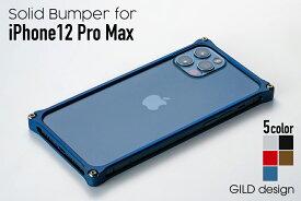 GILD design ソリッドバンパー for iPhone 12 Pro Max