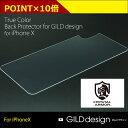 iPhoneX バックプロテクター【強化ガラスバックプロテクター】CRYSTAL ARMOR × GILDdesign ギルドデザイン