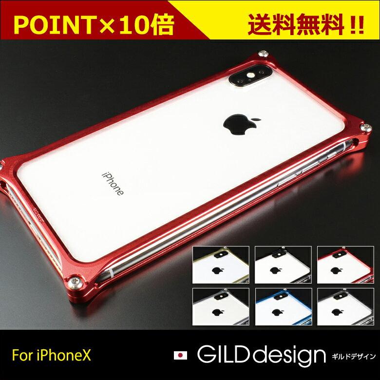 iPhoneX スマホケース【ソリッドバンパー アルミケース】GILDdesign ギルドデザイン