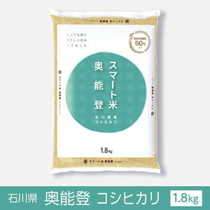 スマート米:石川県奥能登産 コシヒカリ(無洗米玄米1.8kg):節減対象農薬50%以下 令和二年度産