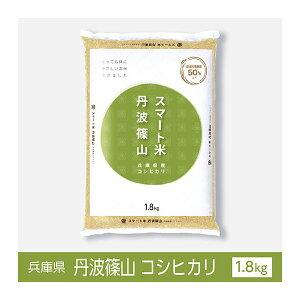 玄米 無洗米 スマート米 兵庫県丹波篠山産 コシヒカリ 1.8kg 節減対象農薬50%以下 令和二年度産