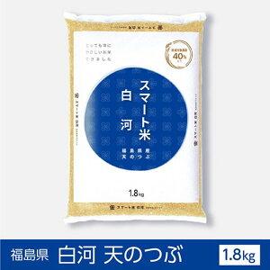 玄米 無洗米 スマート米 福島県白河産 天のつぶ 1.8kg 節減対象農薬40%以下 令和二年度産