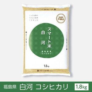 玄米(無洗米) スマート米 福島県白河産 コシヒカリ 1.8kg 残留農薬不検出 令和二年度産