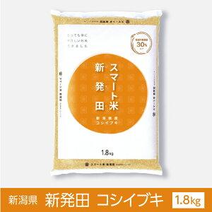 玄米 無洗米 スマート米 新潟県新発田産 こしいぶき 1.8kg 節減対象農薬30%以下 令和二年度産