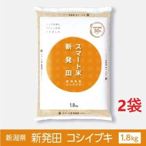 玄米 無洗米 スマート米 新潟県新発田産 こしいぶき 1.8kg 2袋 節減対象農薬30%以下 令和二年度産