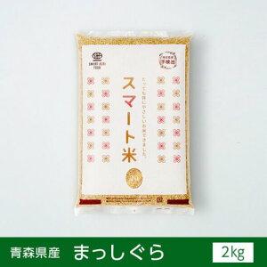 玄米 無洗米 スマート米 青森県黒石産 まっしぐら 2kg 残留農薬不検出 令和二年度産